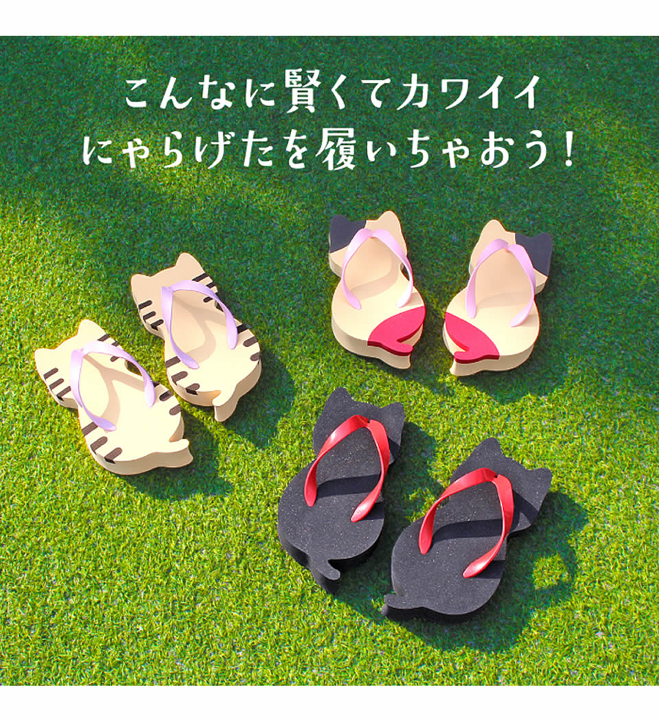 The Cutest Cat-Shaped Flip-Flops in Japan - Nyarageta - Narageta